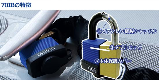 ABUS(アバス/アブス)社製南京錠、エクスペディション70の特徴、焼入れ鉄製シャックルなど。